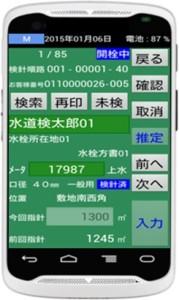 suido-kensin-gamen