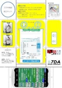 suido-kensin-kit01