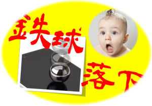 suido-kensin-tetsukyu
